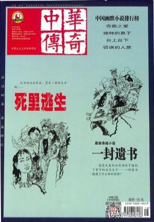 中華傳奇 傳統版(1年共12期)(雜志訂閱)