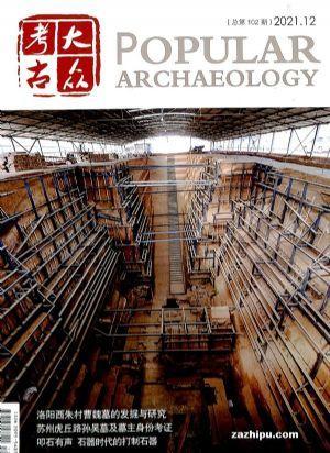 大眾考古(1年共12期)(雜志訂閱)