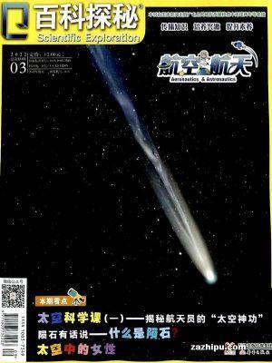 百科探秘航空航天(1年共12期)(杂志订阅)