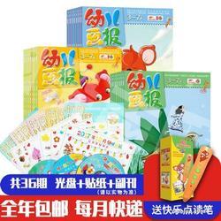 幼儿画报(1年共12期)+赠送红袋鼠快乐点读笔