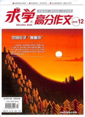 求学高分作文(1年共12期)(杂志订阅)
