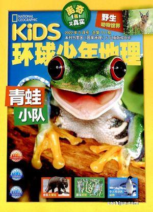 环球少年地理KiDS(与美国国家地理少儿版版权合作)(1年共12期)(杂志订阅)