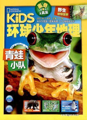 KiDS環球少年地理(與美國國家地理少兒版版權合作)(1年共12期)(雜志訂閱)