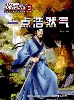 探索历史(1年共12期)(大发快3官方网订阅)