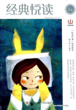 经典悦读(半年共6期)(杂志订阅)