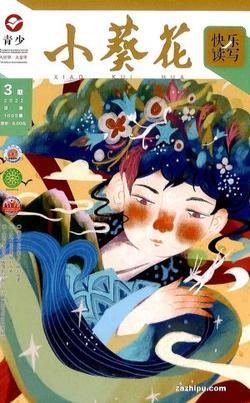 宋庆龄题词 小葵花快乐读写+故事宝库(1年共12期)(杂志订阅)