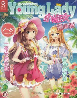 小淑女Younglady+小淑女漫画派(1年共12期)(杂志订阅)