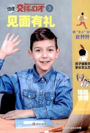 少年交际与口才(1年共12期)(杂志订阅)
