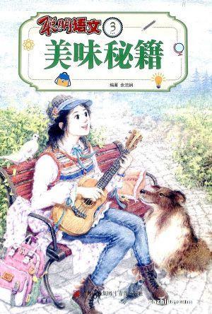 聪明语文(1年共12期)(杂志订阅)