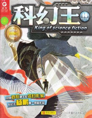 科幻王(1年共12期)(杂志订阅)