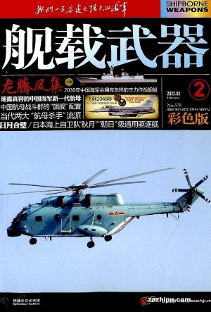 舰载武器彩色版(1年共12期)(杂志订阅)