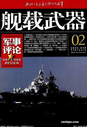 艦載武器軍事評論(1年共12期)(雜志訂閱)