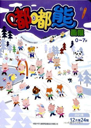 嘟嘟熊画报(双月刊)(1年共6期)(杂志订阅)