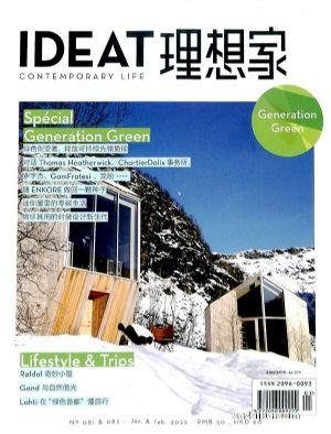 IDEAT理想家(1年共12期)(杂志订阅)