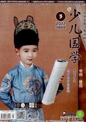 少儿国学中高年级版(1年共12期)(杂志订阅)