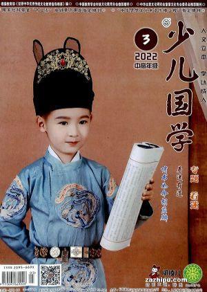 少兒國學中高年級版(1年共12期)(雜志訂閱)