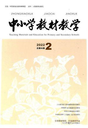 中小�W教材教�W(1年共12期)(�s志��)