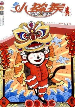 小猕猴智力画刊(1年共12期)(杂志订阅)