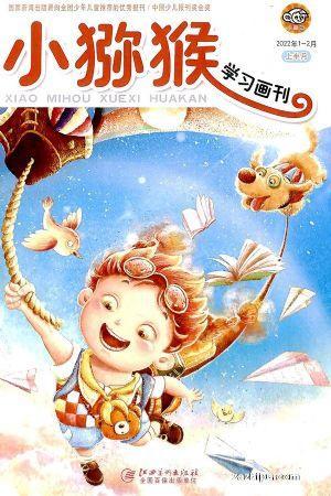 小猕猴学习画刊上半月(1年共12期)(杂志订阅)