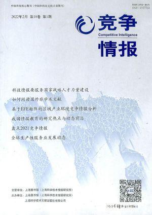 竞争情报(1年共6期)(杂志订阅)