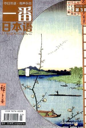 一番日本语(1年共12期)(杂志订阅)