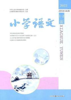 小学语文(1年共12期)(大发快3官方网订阅)