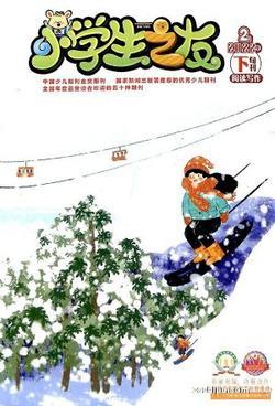 小学生之友高年级版(1年共12期)(杂志订阅)