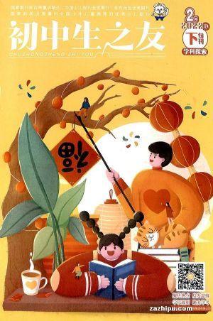 初中生之友下旬学科版(1年共12期)(杂志订阅)