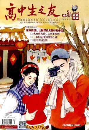 高中生之友青春阅读版(1年共12期)(杂志订阅)