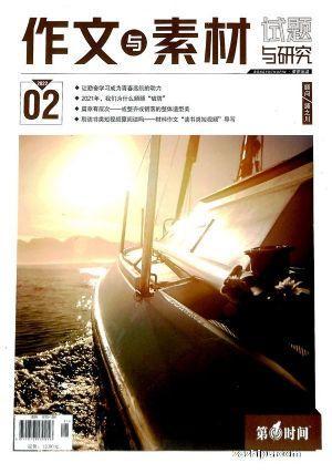 作文与素材(1年共12期)(杂志订阅)