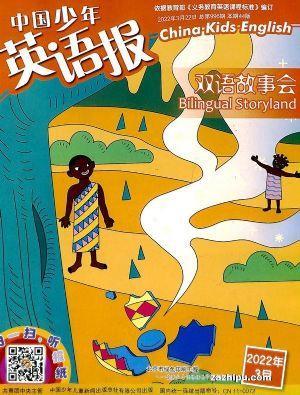 中国少年英语报双语故事会(1年共12期)(杂志订阅)【杂志铺专供】