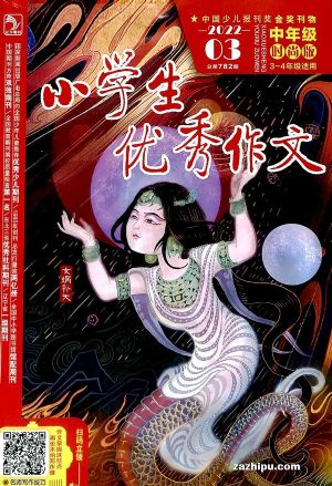 小学生优秀作文中年级时尚版(3-4年级)(1年共12期)(杂志订阅)