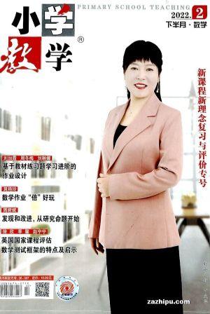 小学教学数学版(1年共12期)(杂志订阅)