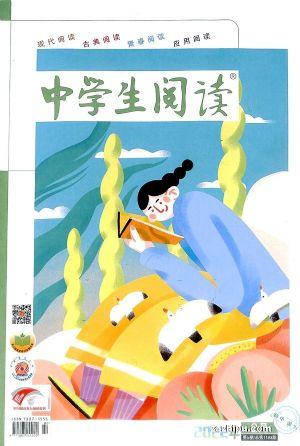 中学生阅读初中版读写(1年共12期)(杂志订阅)