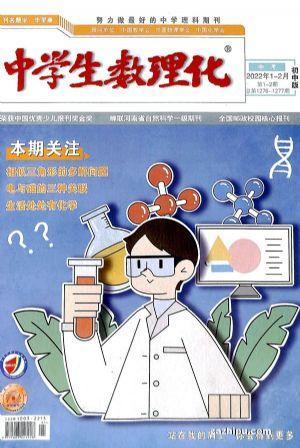 中学生数理化中考版(1年共12期)(杂志订阅)
