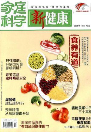 家庭科學 新健康(1年共12期)(雜志訂閱)