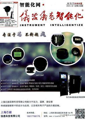 仪器仪表智能化(1年共8期)(杂志订阅)