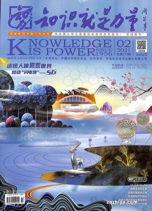 知识就是力量(1年共12期)杂志订阅