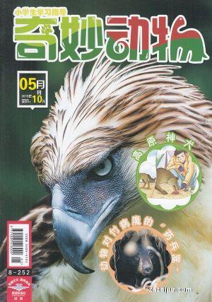奇妙动物(1年共12期)(杂志订阅)