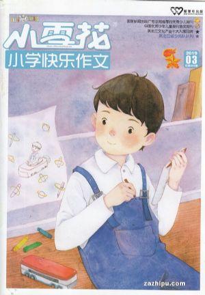 小雪花(小学快乐作文 )(1年共12期)(杂志订阅)
