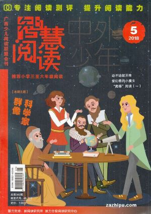 中外少年(1年共12期)(杂志订阅)智慧阅读推荐读物