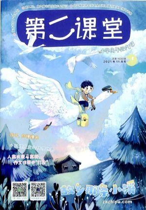 第二課堂小學版C版(1年共12期)(雜志訂閱)