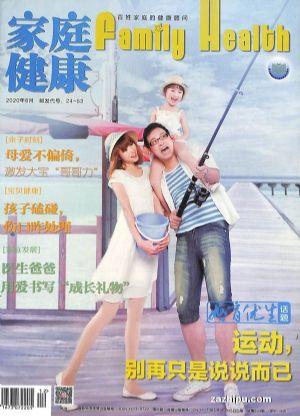 家庭健康婚育与优生(1年共12期)(杂志订阅)