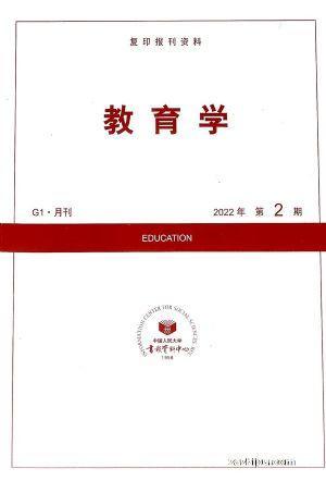 教育学(1年共12期)(杂志订阅)