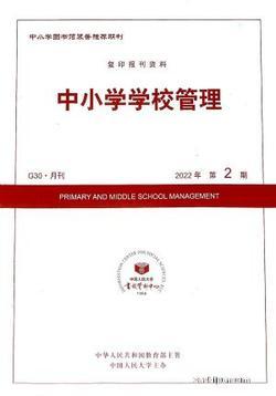 中小学学校管理(1年共12期)(杂志订阅)
