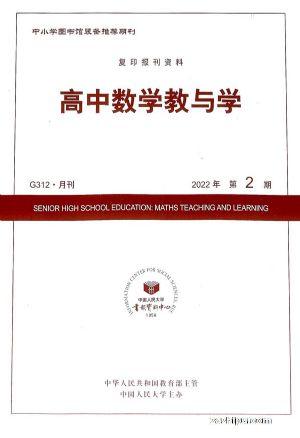 高中数学教与学(1年共12期)(杂志订阅)