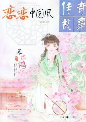 恋恋中国风(1年共12期)(杂志订阅)