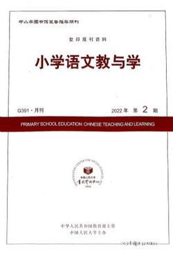 小学语文教与学(1年共12期)(大发快3官方网订阅)