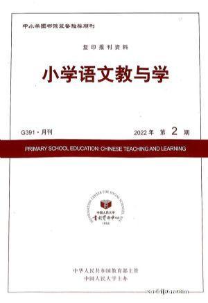 小学语文教与学(1年共12期)(杂志订阅)