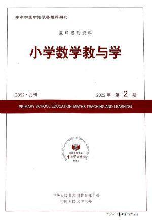 小学数学教与学(1年共12期)(杂志订阅)